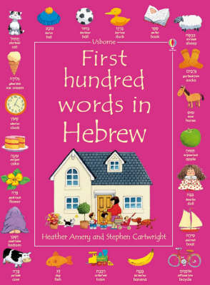 First 100 Words in Hebrew