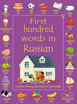 First 100 Words in Russian