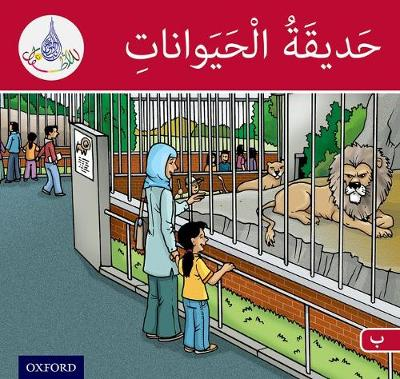 The Arabic Club Readers: Red Band: The Zoo