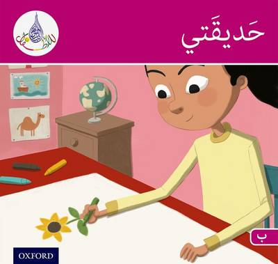 The Arabic Club Readers: Pink Band B: My Garden