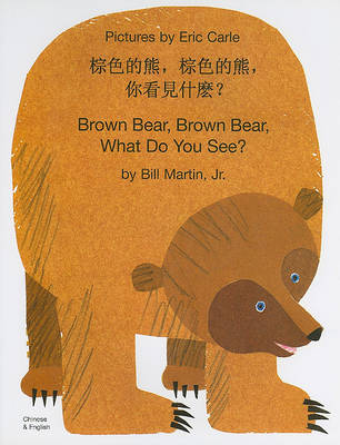 Brown Bear, Brown Bear, What Do You See? In Chinese and English