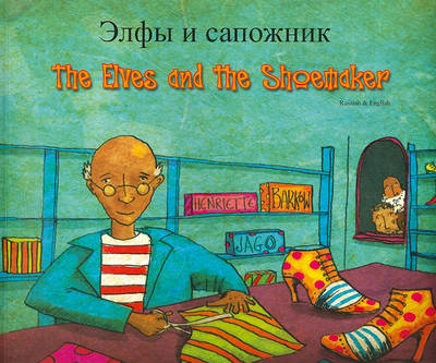 The Elves and the Shoemaker (English/Russian)