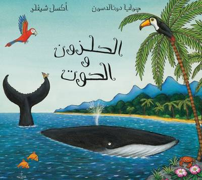 The Snail and the Whale/ Al Qawqa Wal Hout