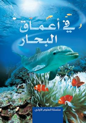 Under the Sea - Taht Sateh Al Bahr