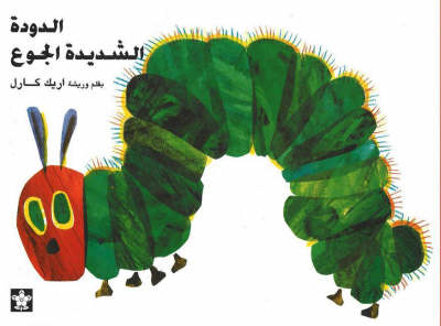Very Hungry Caterpillar / Al Dudatu Al Shadidatu Al Gou