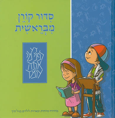 The Mibereshit Siddur: An Illustrated Hebrew Prayer Book for Preschoolers