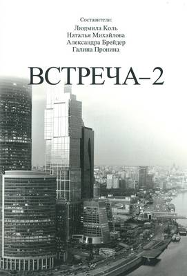 Vstrecha2. A Course of Russian Language