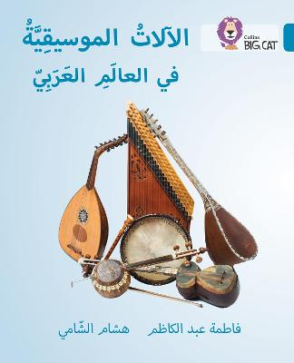 Musical instruments of the Arab World: Level 13