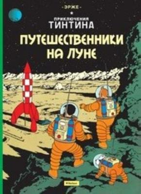 Tintin in Russian: Explorers on the Moon / Puteshestvenniki na Lune