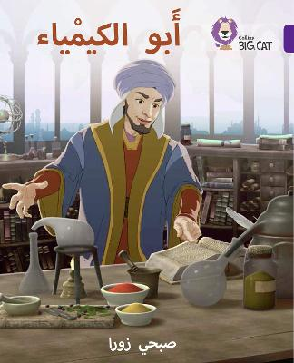Ibn Hayyan: The Father of Chemistry: Level 8
