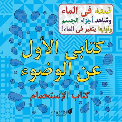 My First Arabic Wudu Book