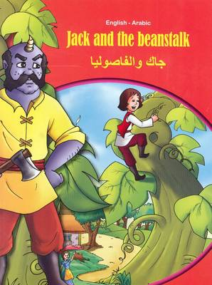 Jack and the Beanstalk - English/Arabic