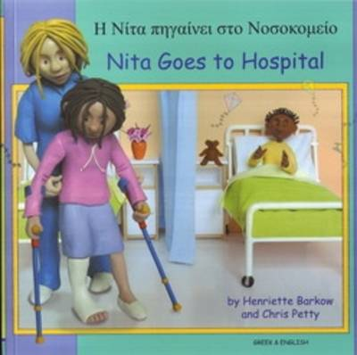 Nita Goes to Hospital in Greek and English